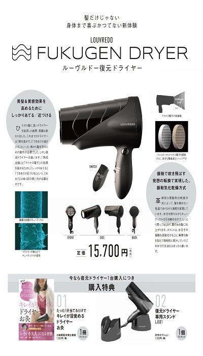 復元ドライヤーPOP - コピー.jpg